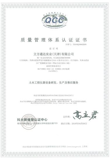 资质荣誉4.jpg