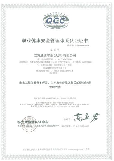 资质荣誉8.jpg