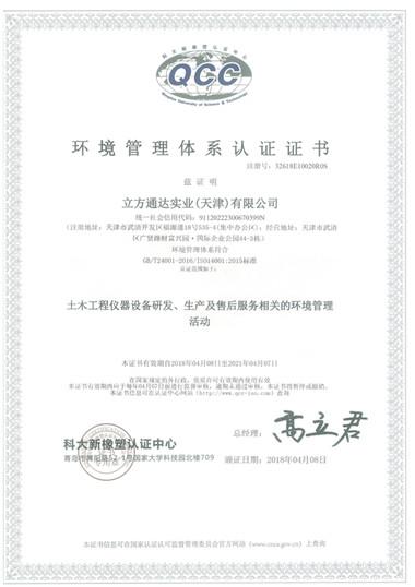 资质荣誉6.jpg