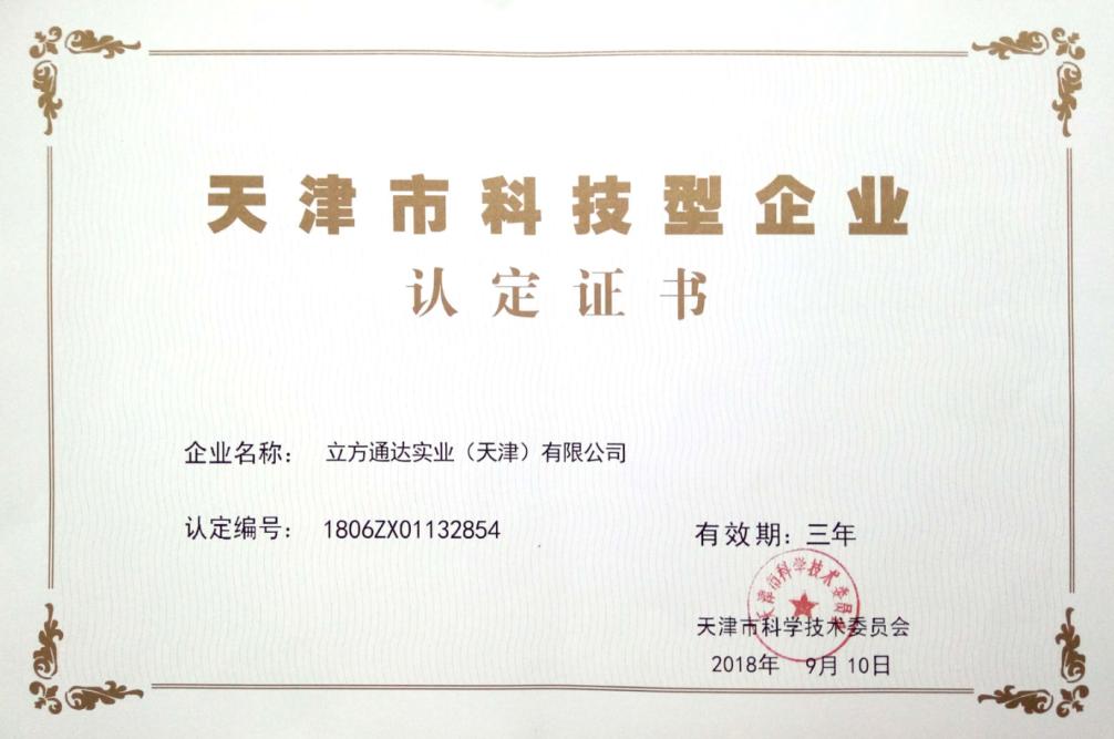 资质荣誉3.png